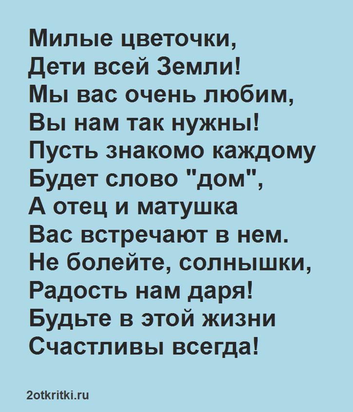 Стих на 1 июня, детский сад