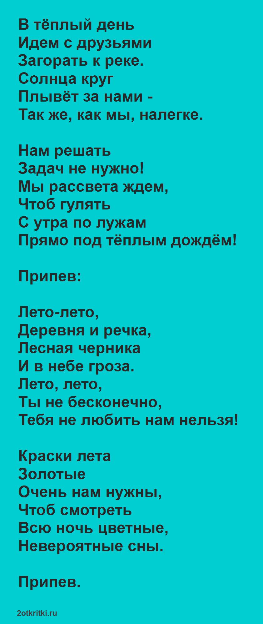 Песни на 1 июня, день защиты детей - Лето-лето