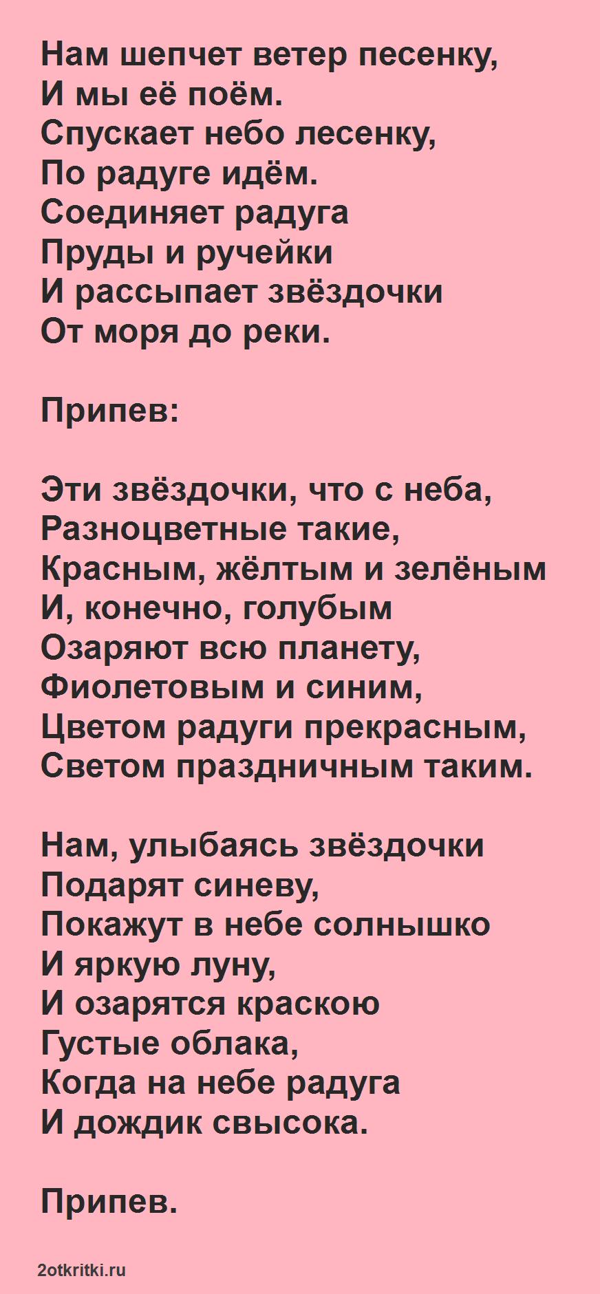 Тексты песен на 1 июня - Радуга