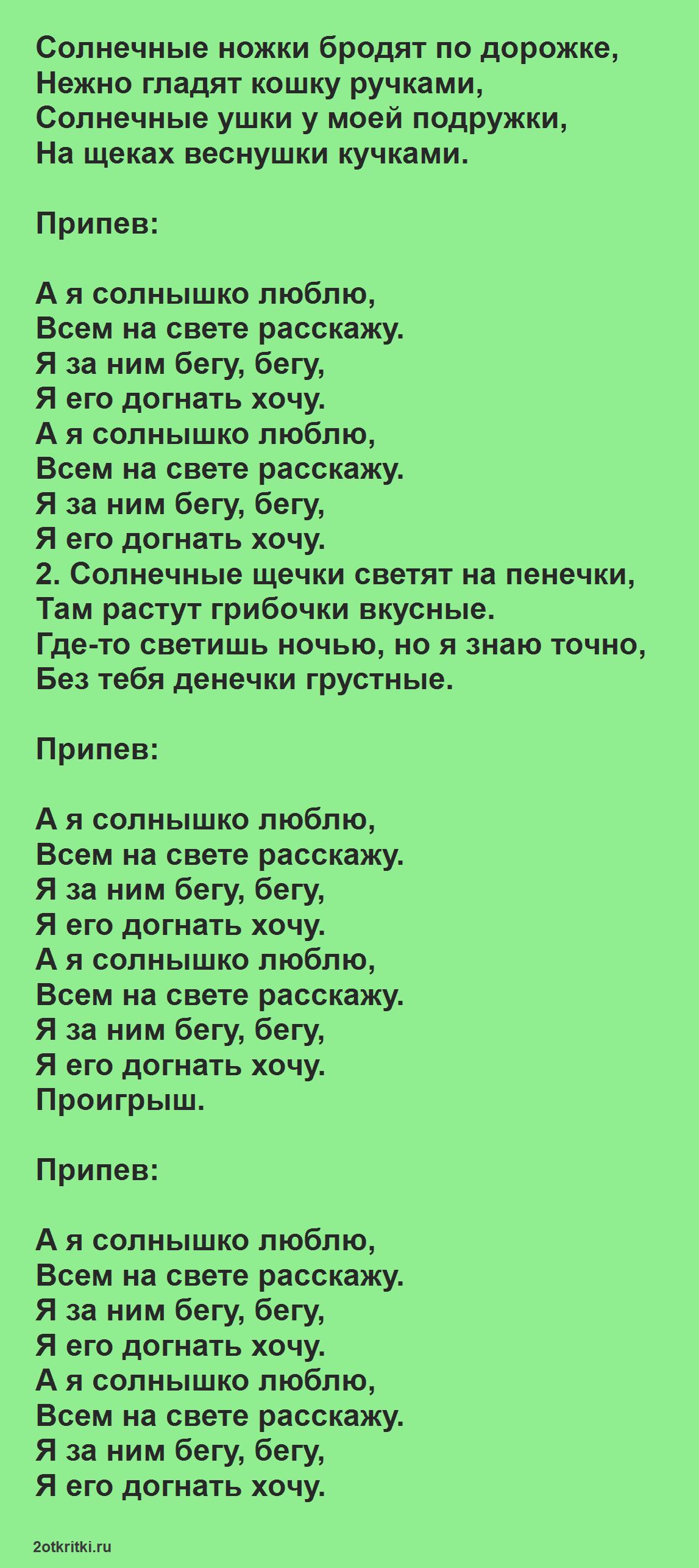 Песни на 1 июня современные - Солнышко