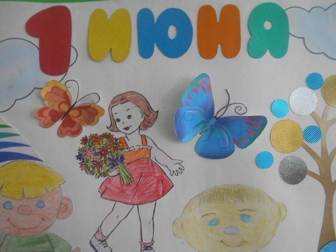 Рисунки на 1 июня, день защиты детей