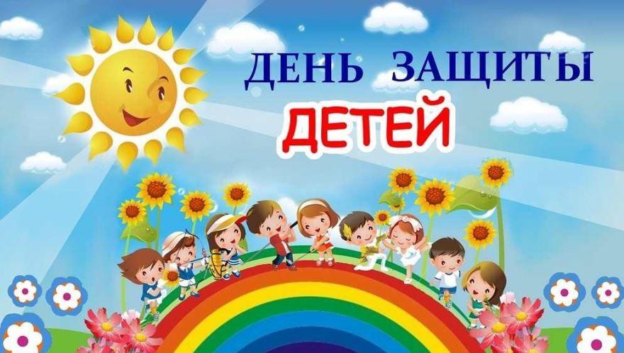 Открытка на 1 июня - день защиты детей