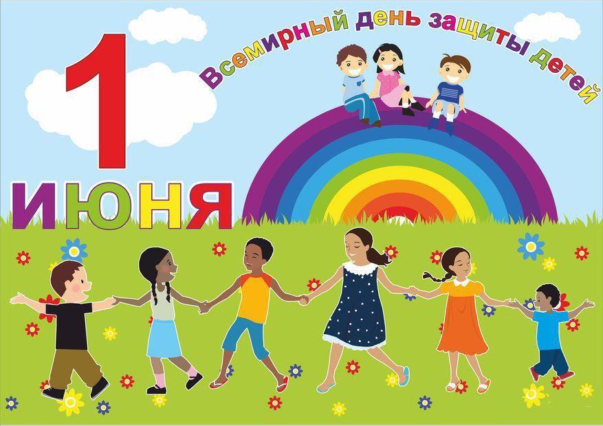 1 июня 2019 - международный день защиты детей