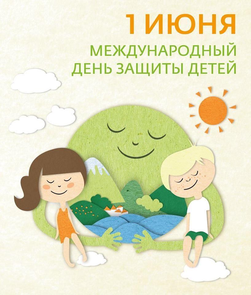 1 июня праздник - день защиты детей, картинка