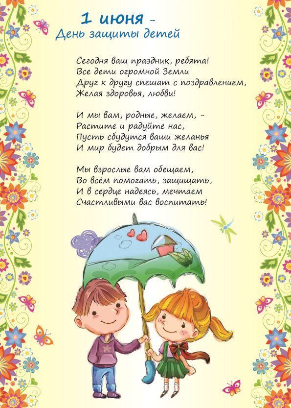 Открытка с поздравлением на праздник 1 июня - день защиты детей