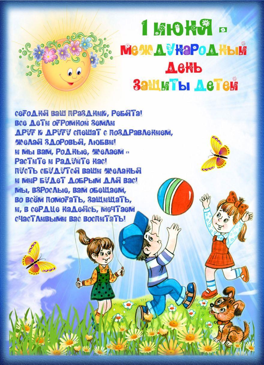 Поздравление на праздник 1 июня - день защиты детей
