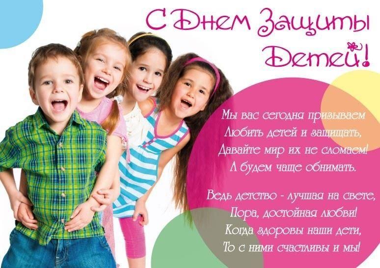 1 июня международный день защиты детей, поздравление