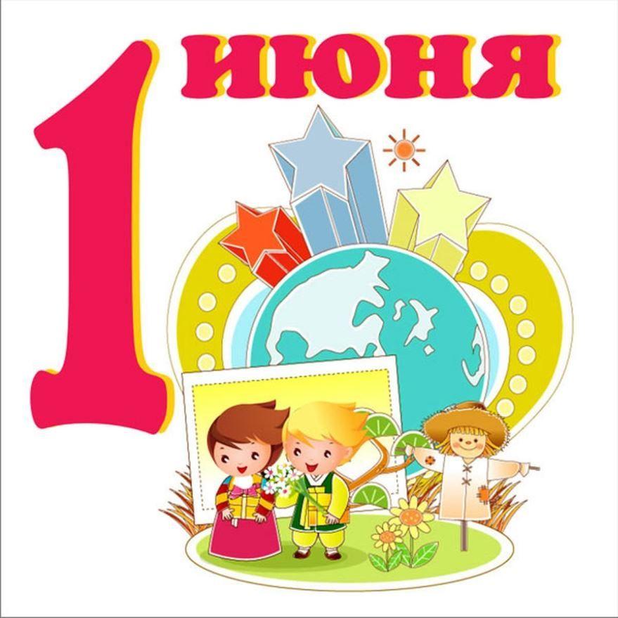 1 июня международный день защиты детей, картинки