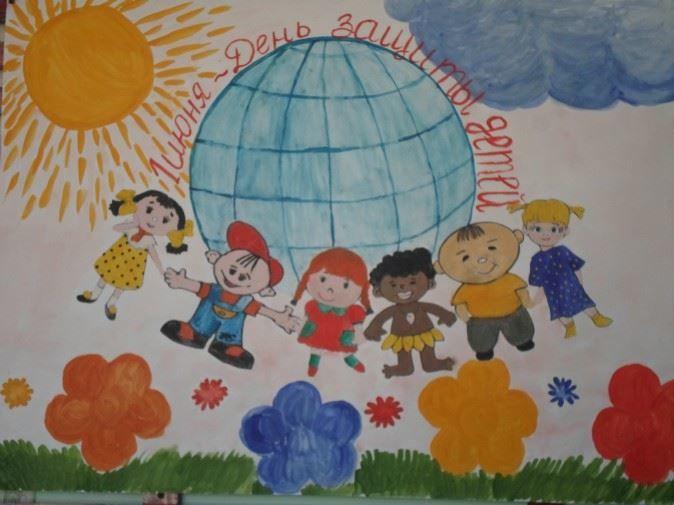 Рисунок в детский сад на 1 июня