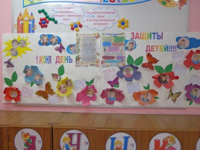 Стенгазета к 1 июня в детском саду