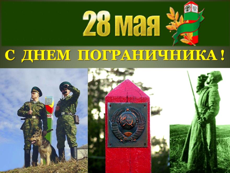 Поздравления С Днем пограничника 28 мая