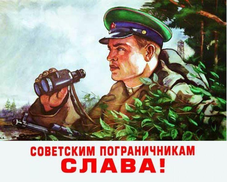 Когда День пограничника в России 2019 года?