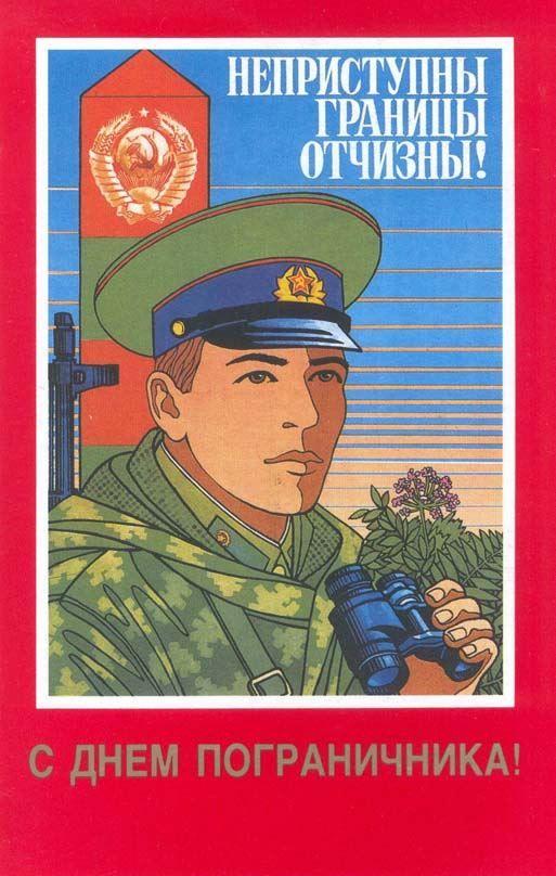 Поздравительные открытки С Днем пограничника