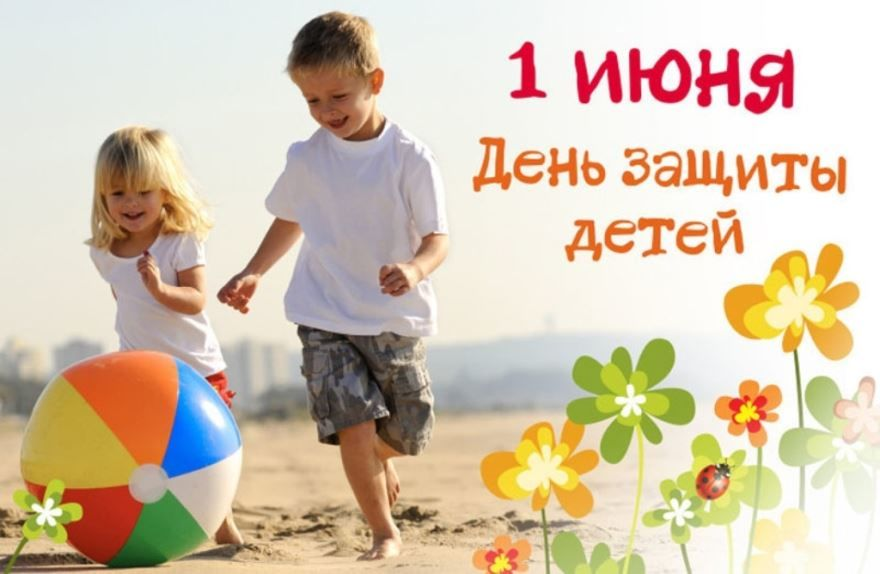 Праздники в России 2020 - День защиты детей