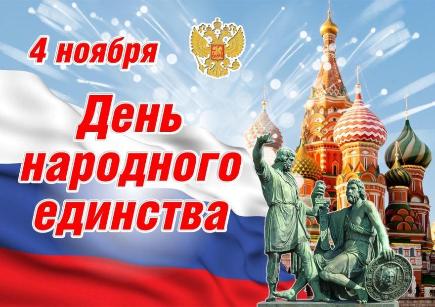 Официальные праздники в ноябре - День народного единства
