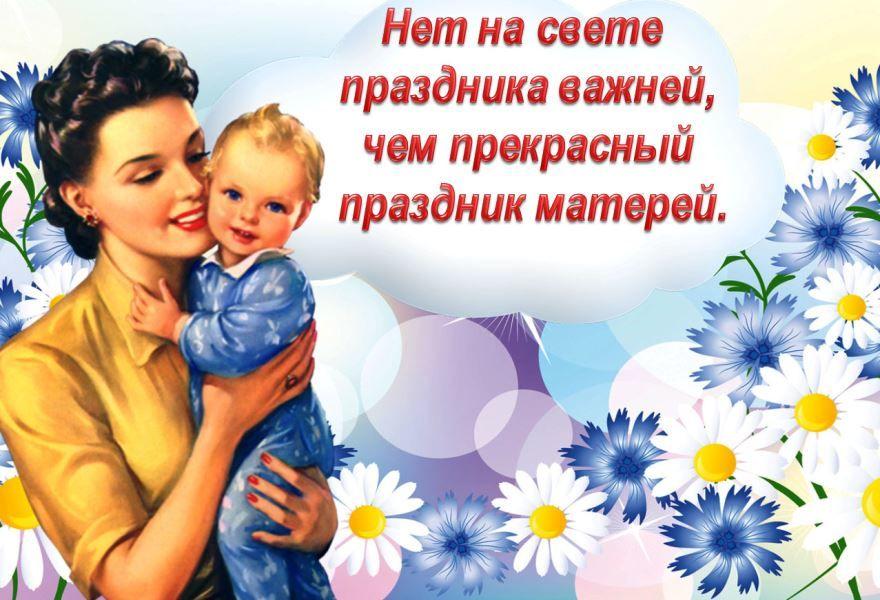 Праздники 2020 года - День матери