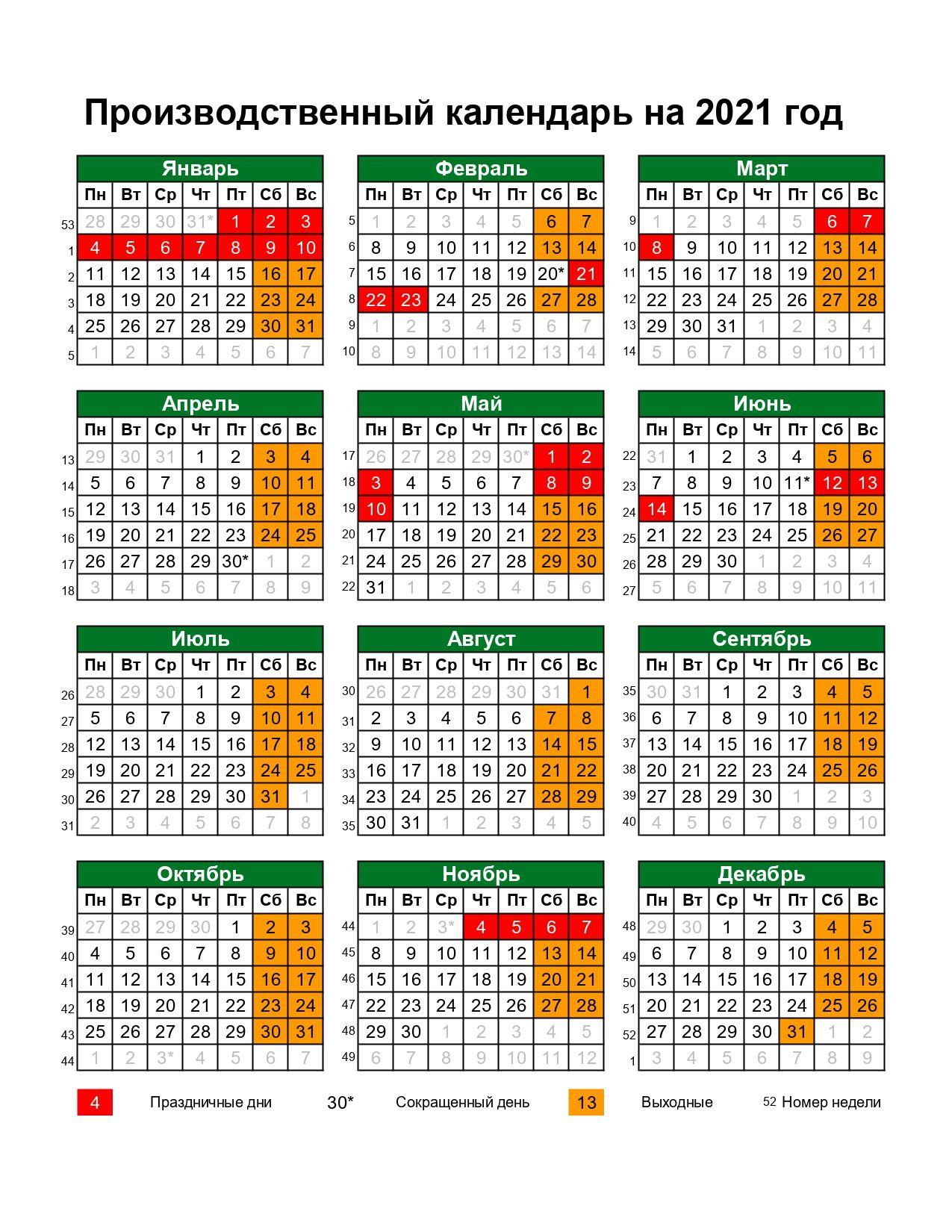 Календарь праздников в России на 2021 год