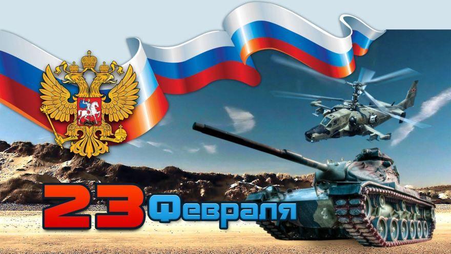 Праздники в России - день Защитников Отечества
