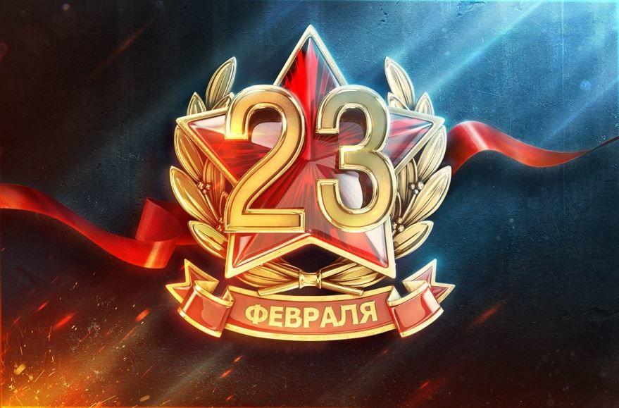 Официальные праздники - 23 февраля