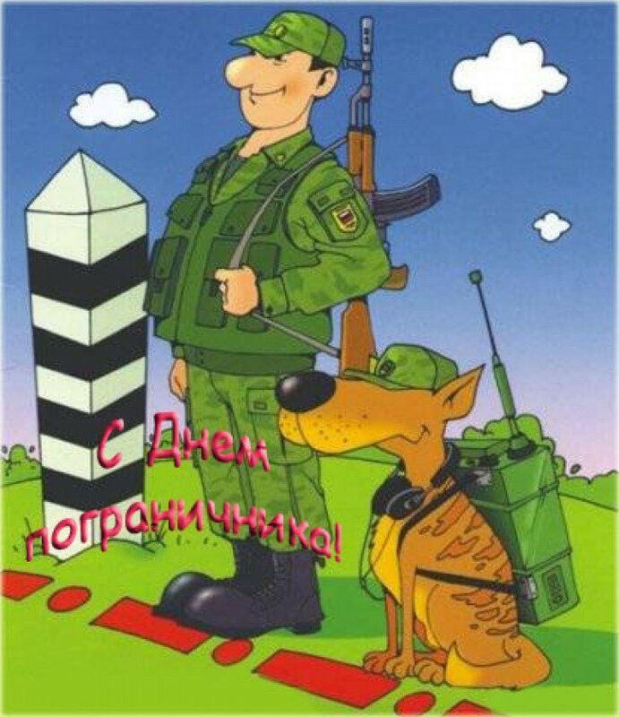 Скачать бесплатно прикольную открытку С Днем пограничника