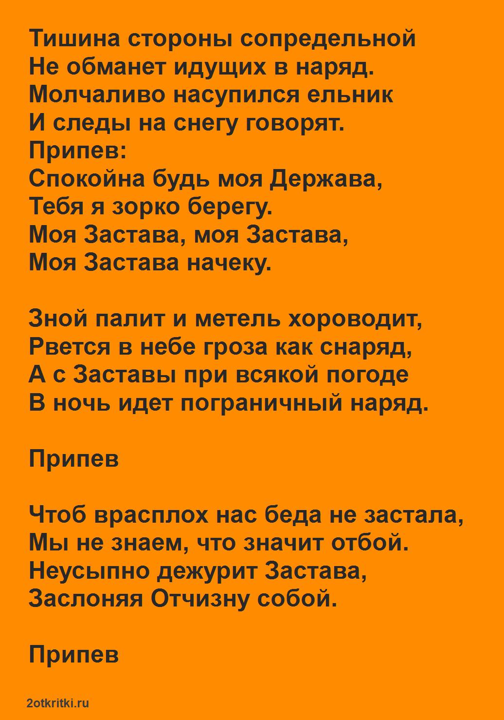 Песни на день пограничника скачать бесплатно - Дорогая моя столица