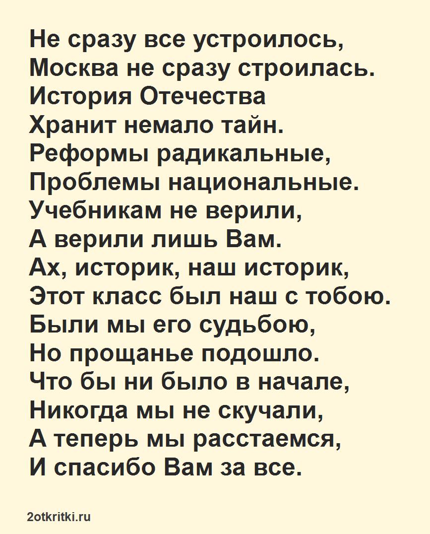Переделки учителям на последний звонок - преподавателю истории 'Москва не сразу строилась'