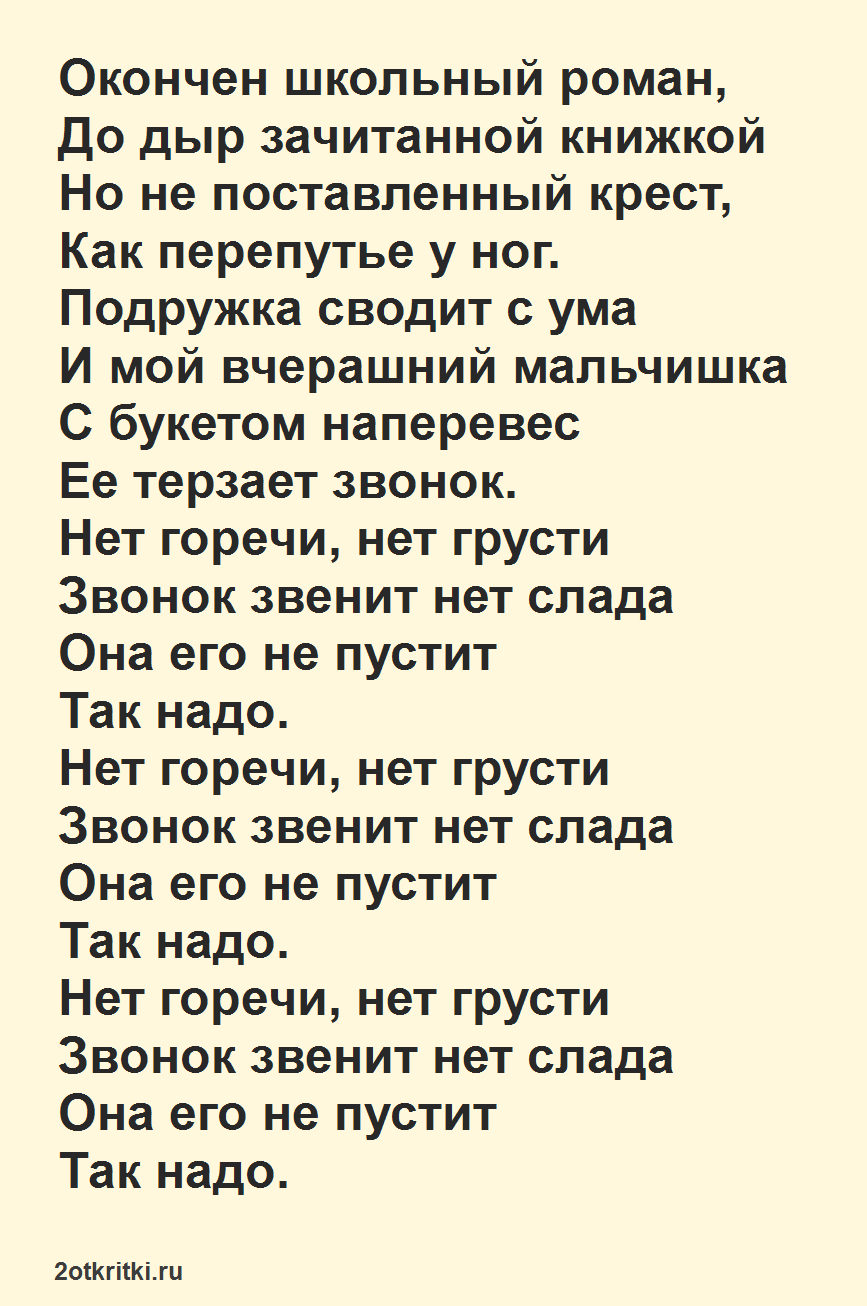 Песни переделки на последний звонок 11 класс - Школьный роман