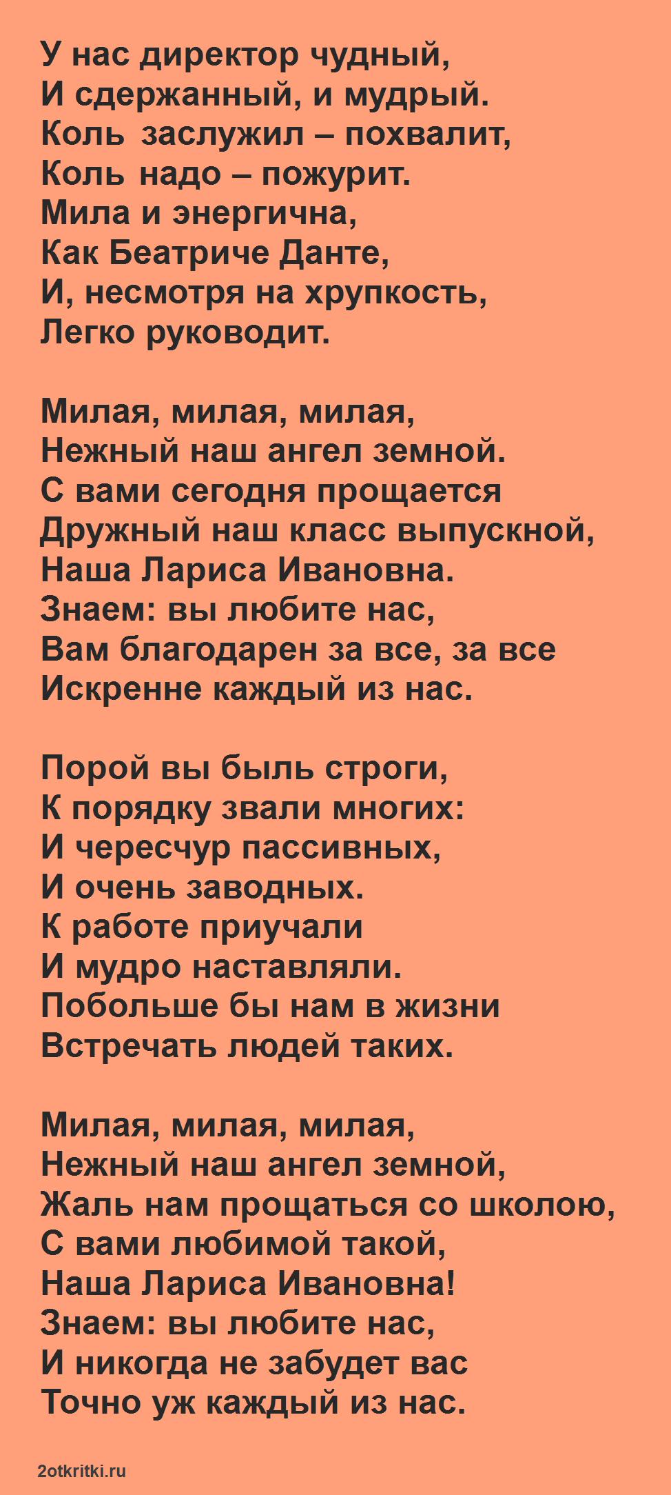 Переделка песни на последний звонок современный текст - директору на мотив песни 'Милая'