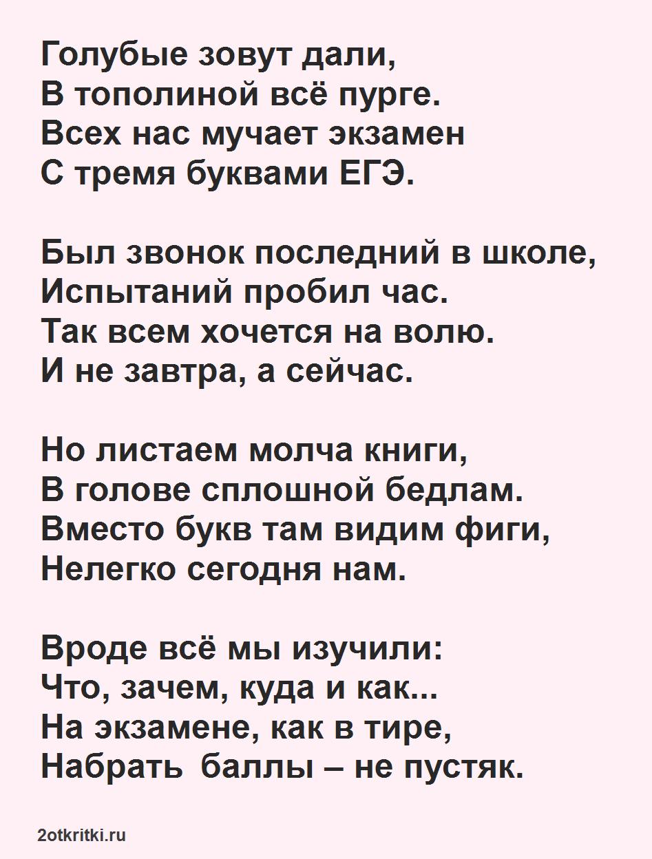 Песни на последний звонок современные тексты - Голубые зовут дали