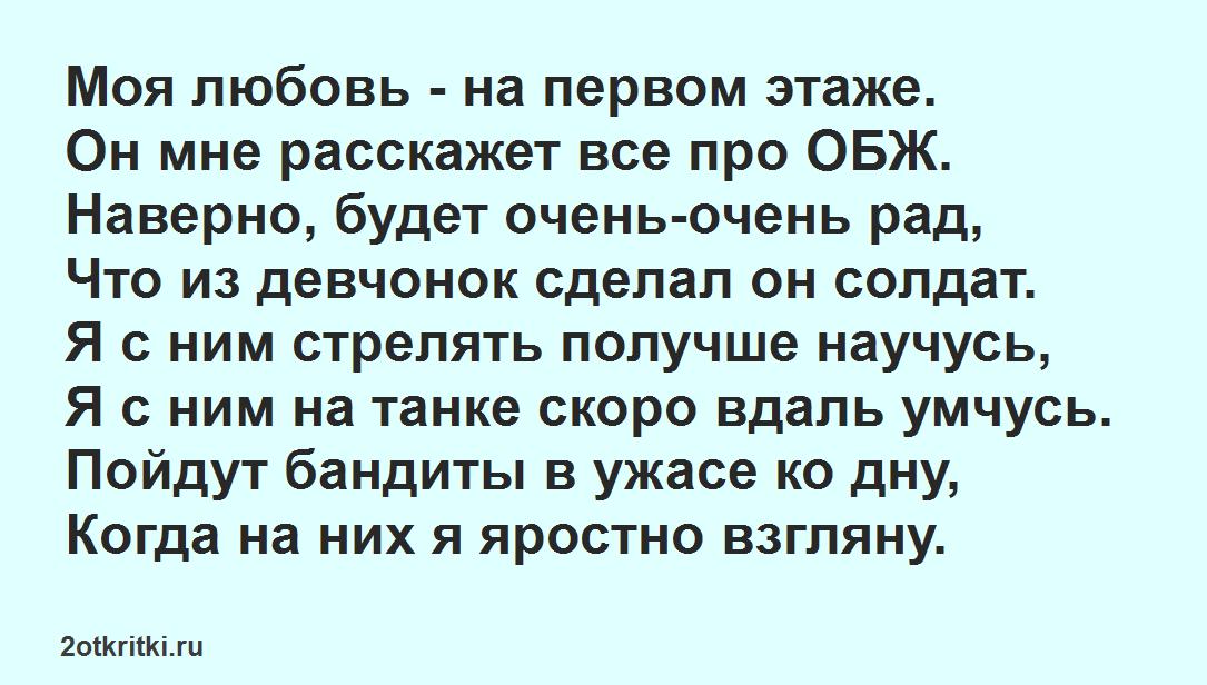 Переделка песни на последний звонок современный текст - учителю ОБЖ на мотив песни 'Моя любовь на пятом этаже'