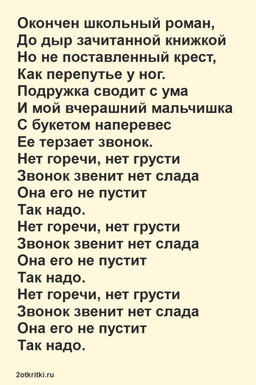 Песни на последний звонок переделанные, современные тексты - Школьный роман