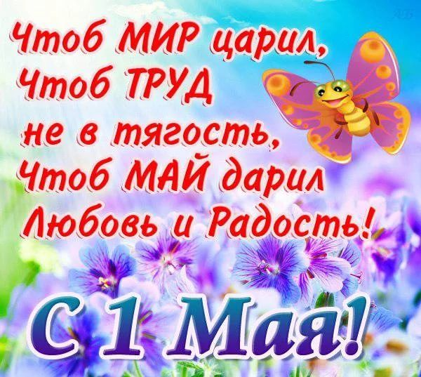 С 1 мая короткие поздравления