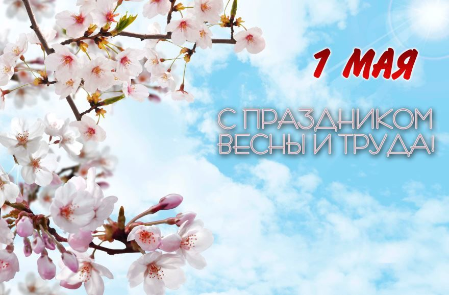 Поздравление с праздником 1 мая, смс