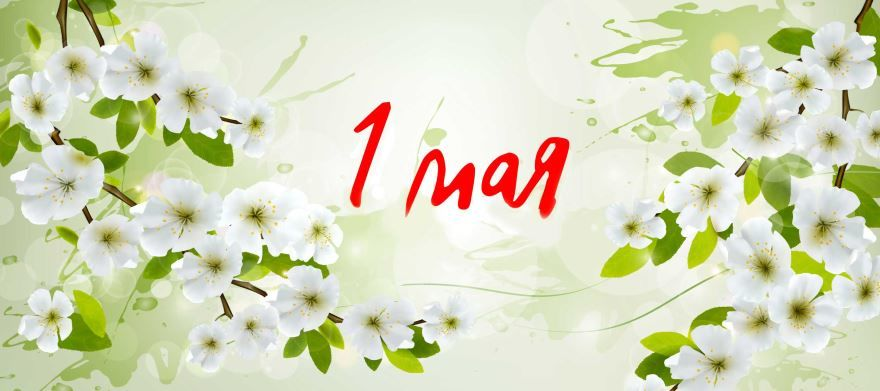 Поздравления с 1 мая, красивые открытки бесплатно