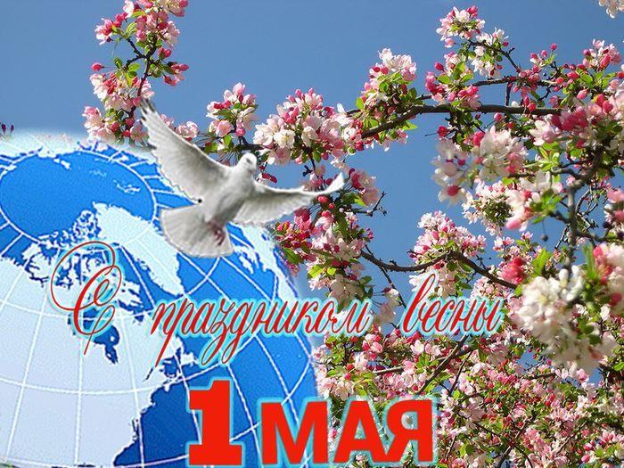 Красивые открытки с 1 мая скачать бесплатно