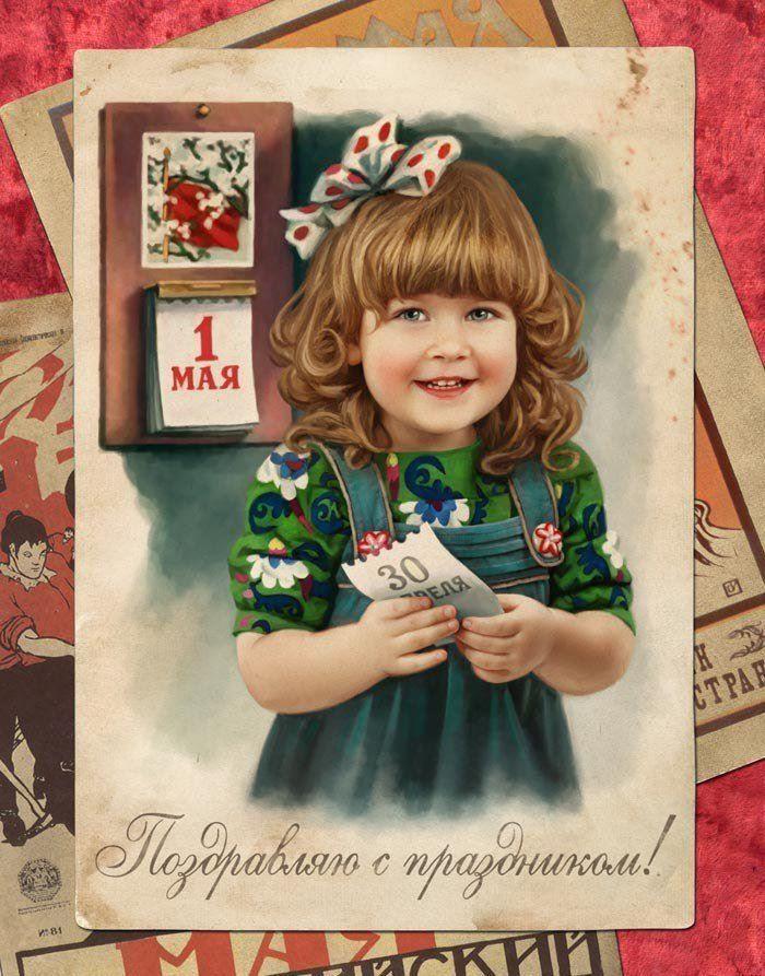 Открытки с 1 мая красивые, советские бесплатно