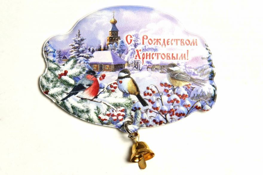 Праздник Рождество Христово