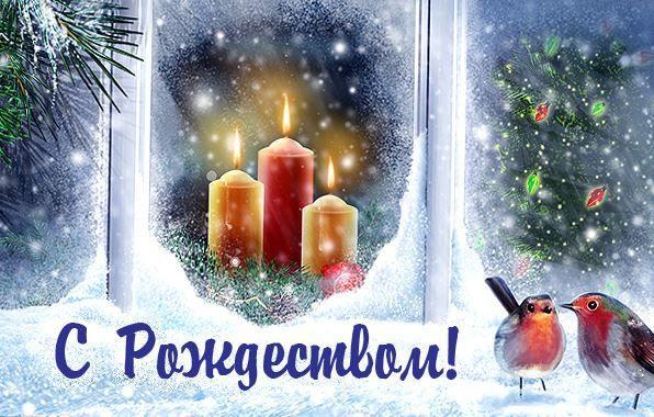 Открытка с праздником с Рождеством Христовым