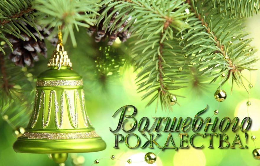 Какой праздник Рождество Христово?