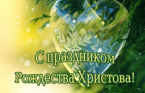 Праздник Рождество - 7 января
