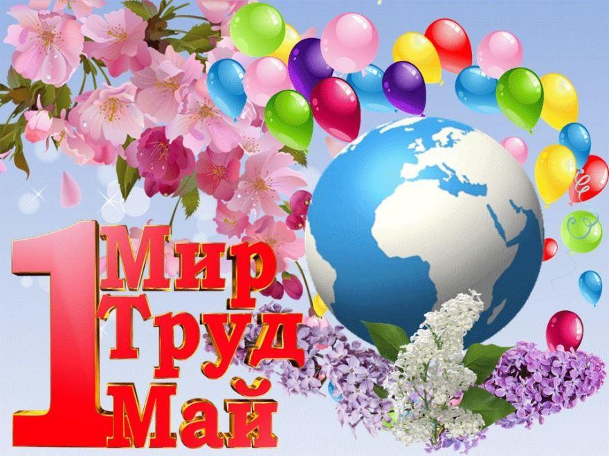 С праздником 1 мая коллеги