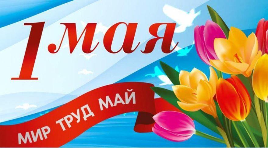 Поздравление коллег с 1 мая, открытка