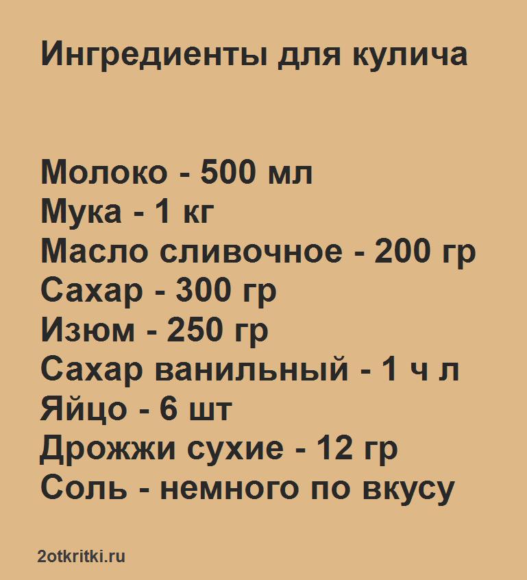Рецепт кулича на пасху