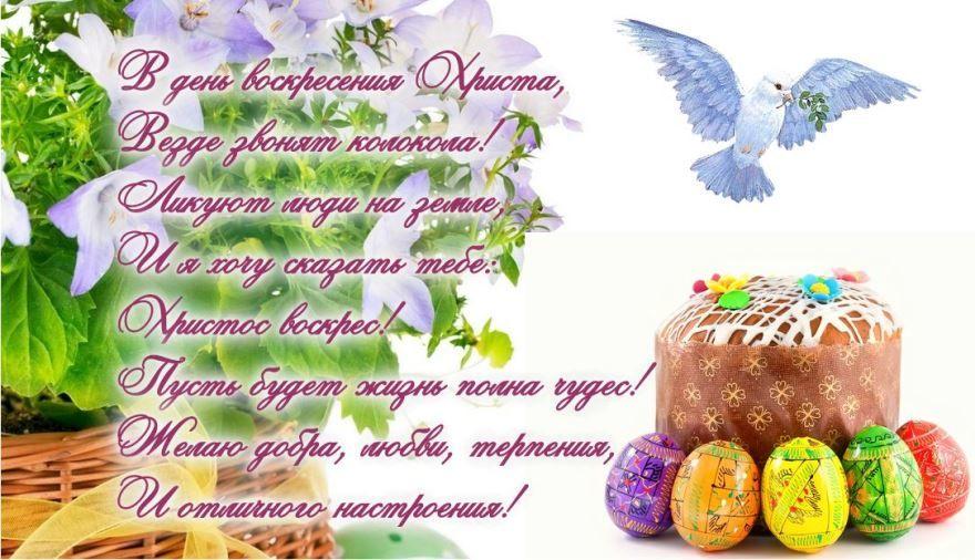 Поздравления с пасхой Христовой, короткие стихи