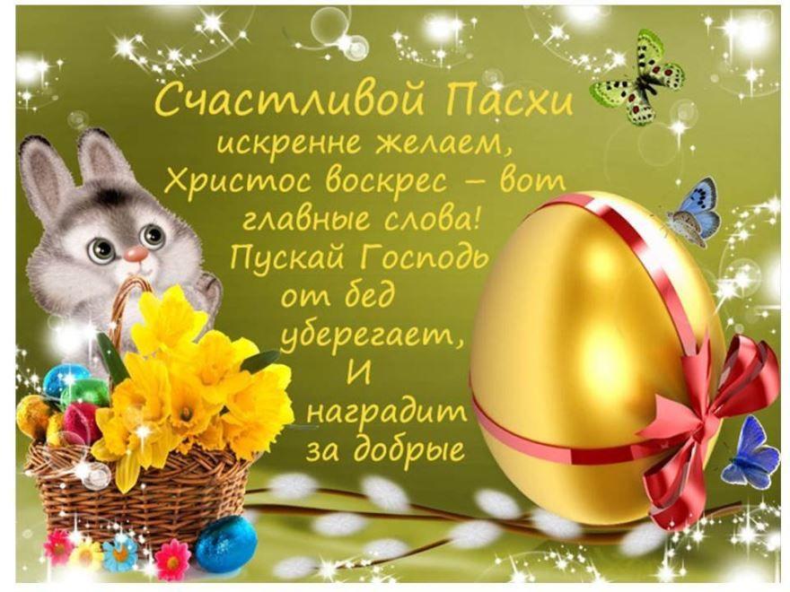 Какого числа пасха в 2021 году в России - 19 апреля