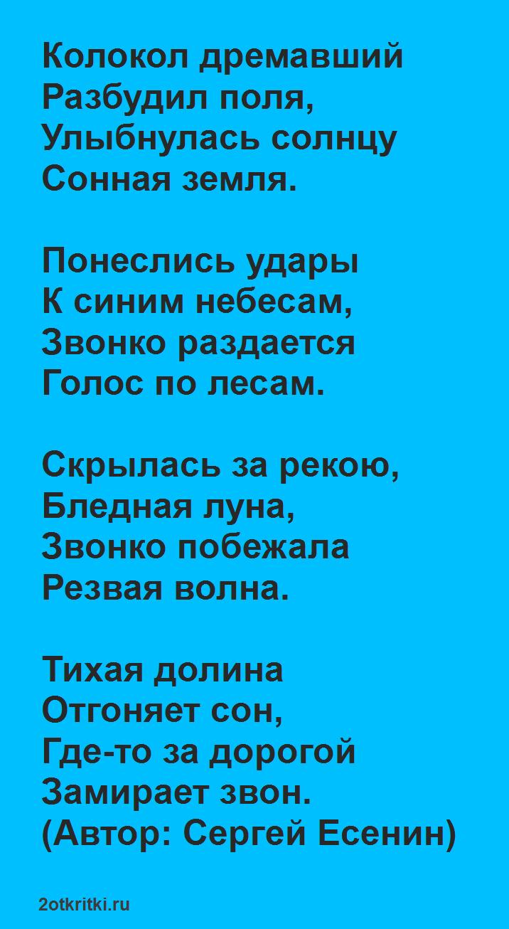 Стихи о пасхе русских поэтов - Пасхальный благовест