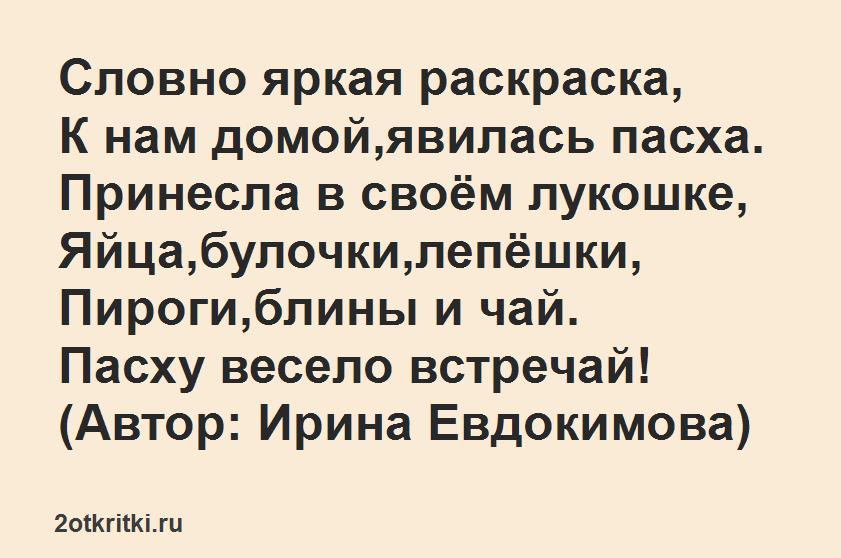 Пасха православная стихи - Праздник пасхи