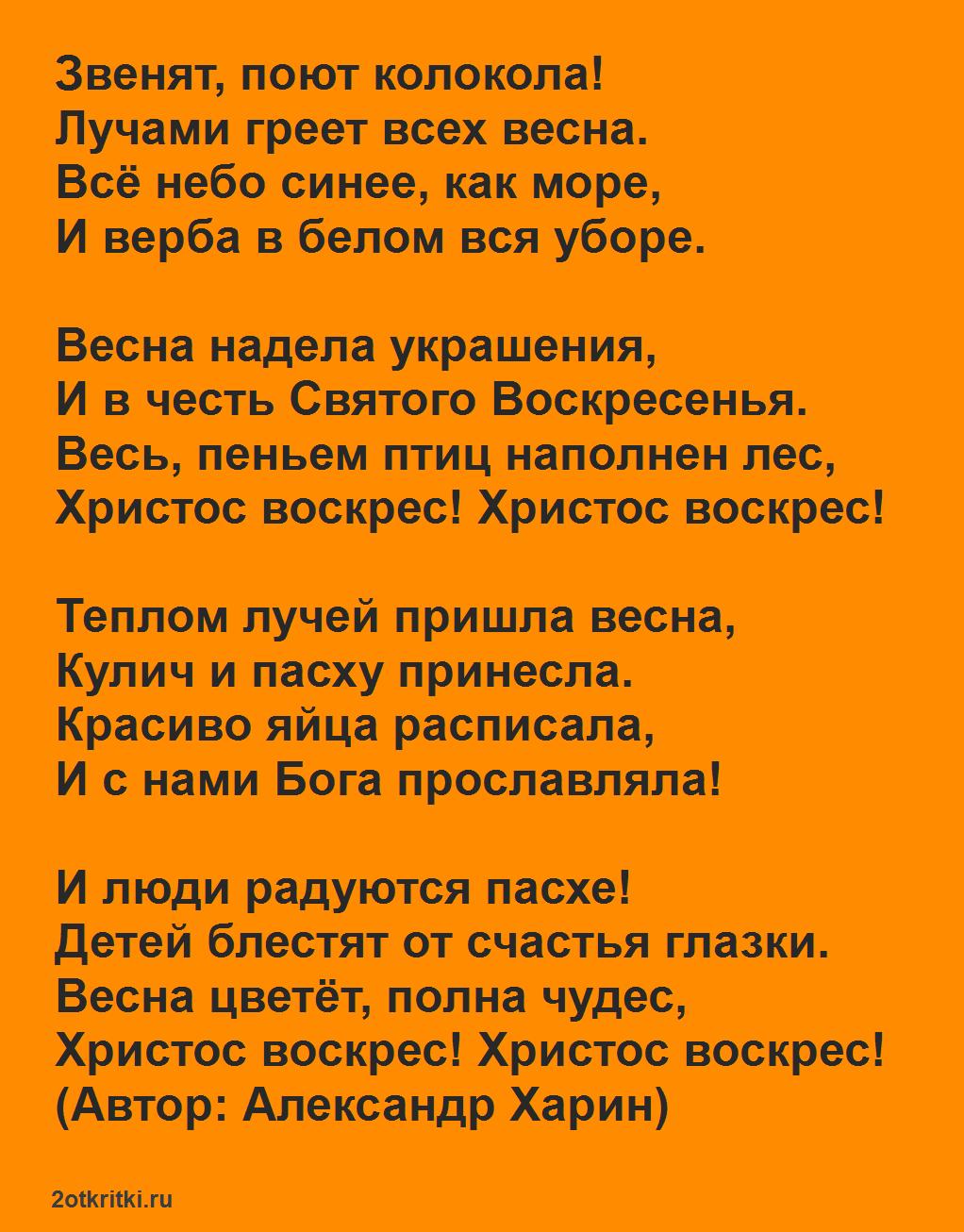 Стихи на пасху - Святая пасха