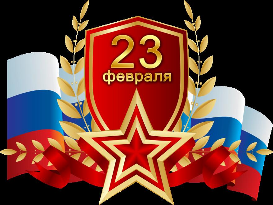 Праздник день защитника Отечества - 23 февраля