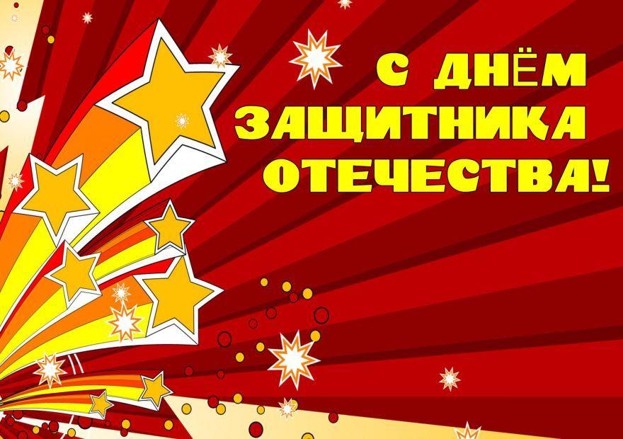 Праздник 23 февраля - день защитника Отечества